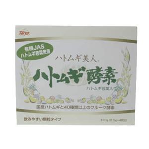 ハトムギ酵素 2.5g*48包 ハトムギ若葉入り