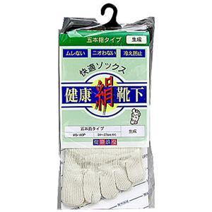 健康絹靴下 5本指タイプ 生成 24-27cm