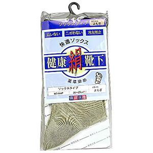健康絹靴下 ソックスタイプ 薬草染め よもぎ 24-27cm