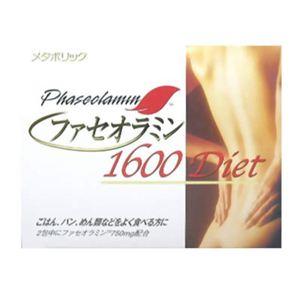 ファセオラミン1600ダイエット 60包