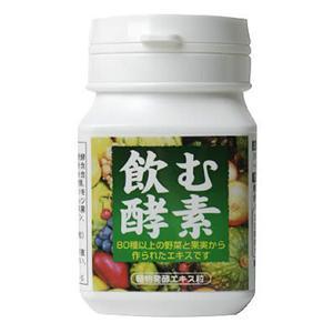飲む酵素 (460mg*90粒)