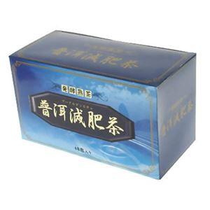 プーアル減肥茶(プーアル茶) 48包 - 拡大画像