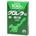 クロレラ粒 緑の幸 300粒