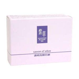紫草 サボンドリーブ(洗顔) - 拡大画像
