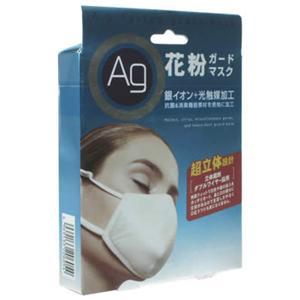 AG花粉ガードマスク - 拡大画像