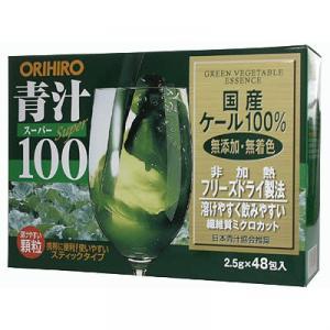 青汁スーパー100(国産ケール100%使用) 48包入 画像1