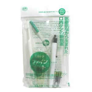 レボ 介護用口腔ケア 耐熱ファインセット