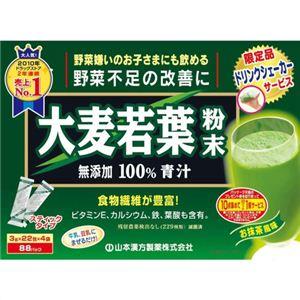 大麦若葉おいしい青汁 (シェーカー付) 3g*88包 画像1