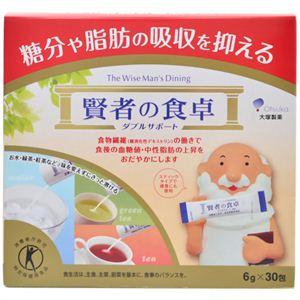 賢者の食卓 5g*30包 【特定保健用食品(トクホ)】 - 拡大画像