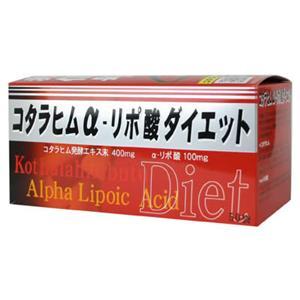 コタラヒムα-リポ酸ダイエット 画像1