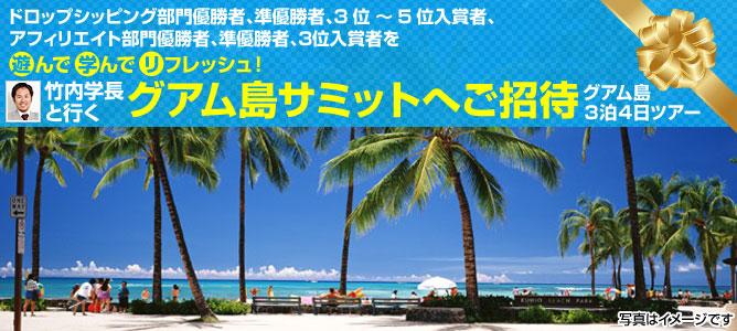 グアム島サミットへご招待(グアム島3泊4日ツアー)