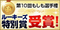 第10回もしも選手権ルーキーズ特別賞受賞!