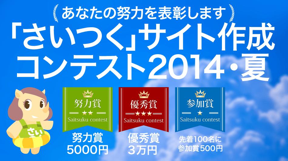 「さいつく」サイト作成コンテスト2014・夏