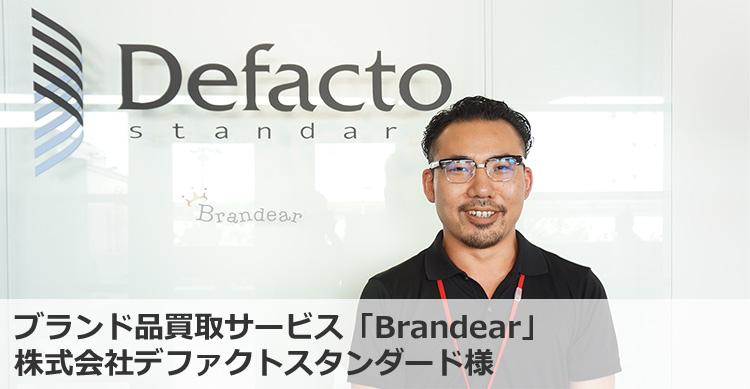 ブランド品買取サービス「Brandear」 株式会社デファクトスタンダード様