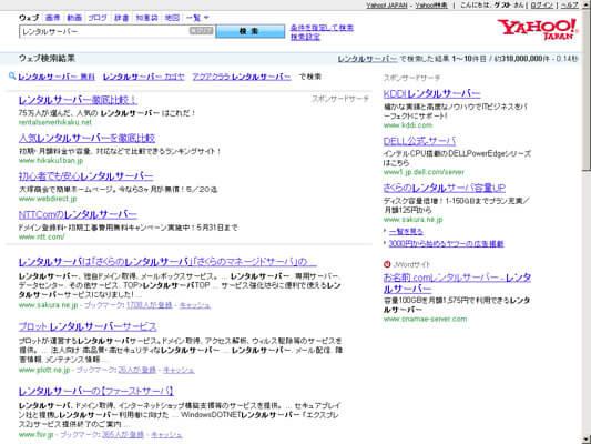レンタルサーバーの検索結果