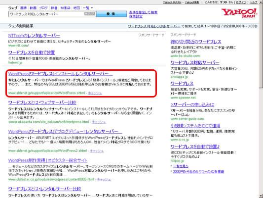 検索エンジンの検索結果