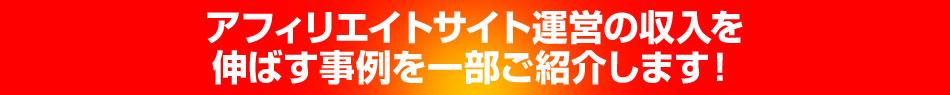 「報酬0円」から「報酬5万円」に伸ばす事例を少しだけ紹介します!