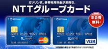 NTTグループカード発行プロモーション
