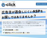 e-click [イークリック]