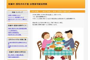 妊娠中・授乳中の夕食・お惣菜宅配活用術