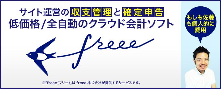クラウド会計ソフト「freee[フリー]」の紹介