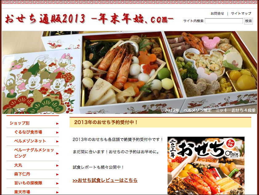 おせち通販2013 - 年末年始.com -