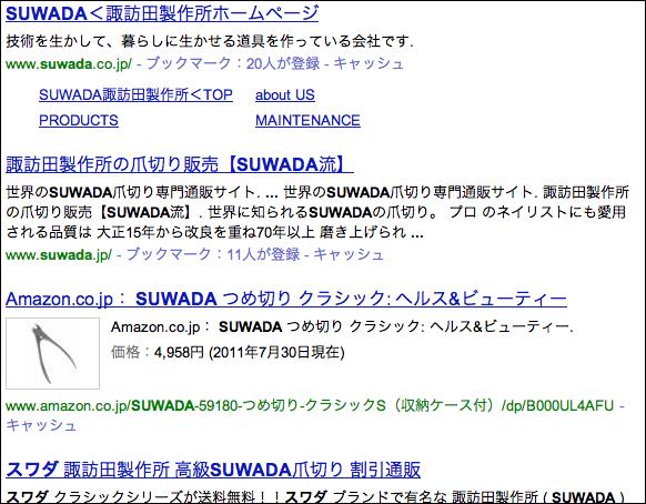 キーワード「SUWADA」の検索結果