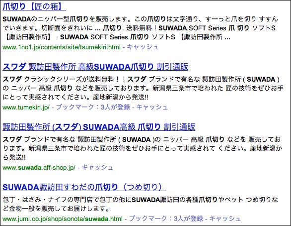 キーワード「SUWADA 爪切り」の検索結果
