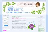 夏肌.info