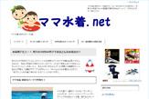 ママ水着.net