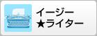 イージー★ライター