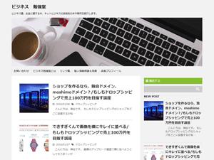 神谷さん運営ブログ「ビジネス 勉強堂」