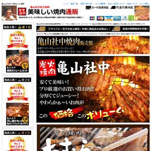 亀山社中炭火焼肉口コミ通販