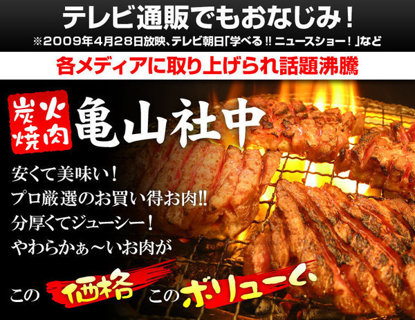 焼肉亀山社中