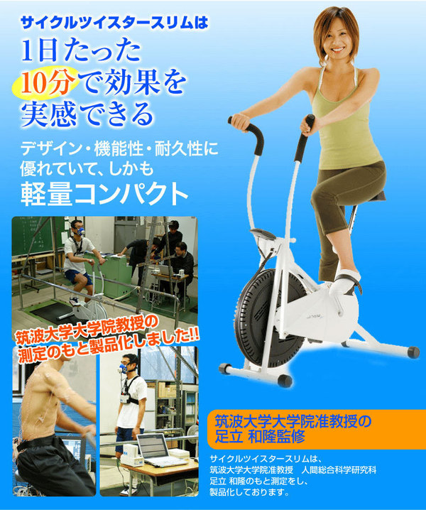 健康器具 自転車 サイクルツイスタースリム