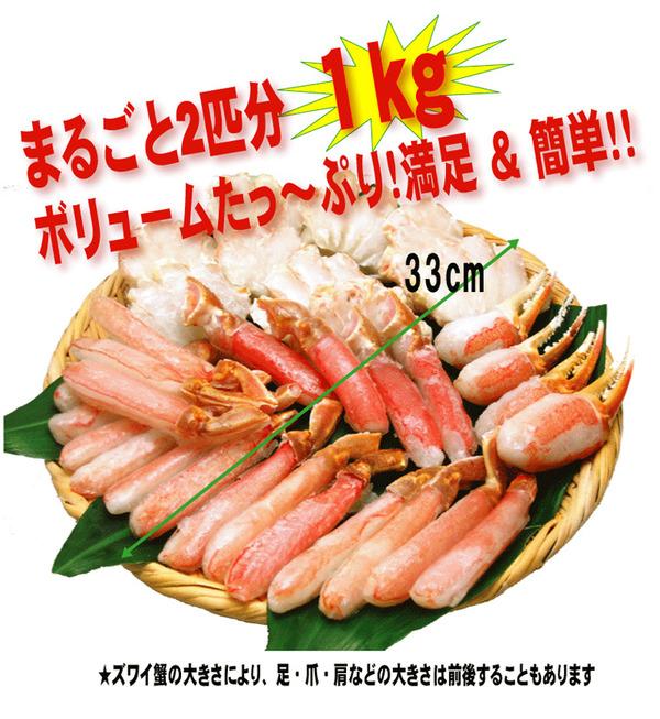 激安ずわい蟹
