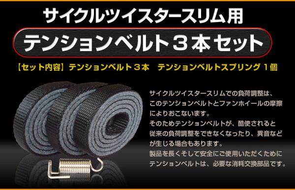 【送料無料】 サイクルツイスタースリム&テンションベルト3本セット もしもオリジナル特別セット