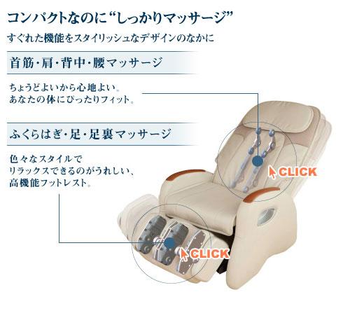 ツカモトエイム マッサージチェア i-seat
