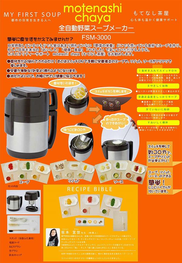 全自動野菜スープメーカー motenasi chaya(もてなし茶屋)