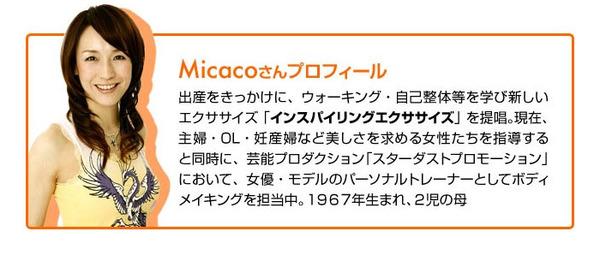 Micaco(ミカコ) 5スリミングショーツ(インスパイリングショーツ)画像3