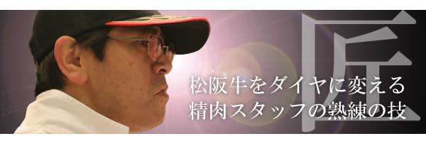松阪牛ダイヤモンドカット