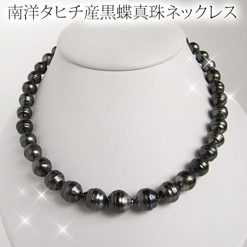 黒蝶真珠のネックレスとピアス