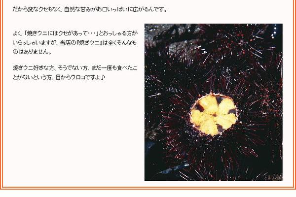 【三陸産】炭火焼きウニ 約70g×3個をカートに入れる