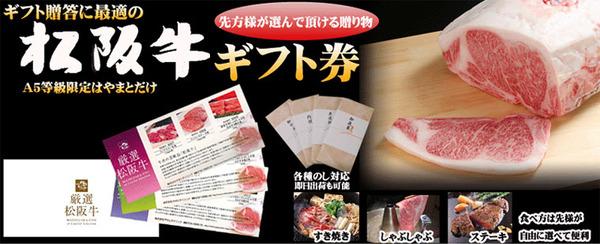 【景品や贈答用に最適!】最高級松阪牛ギフト券