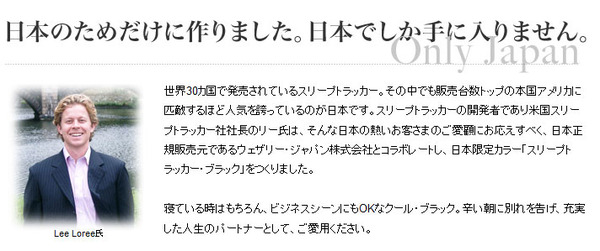 スリープトラッカー ブラックは日本人のために作りました