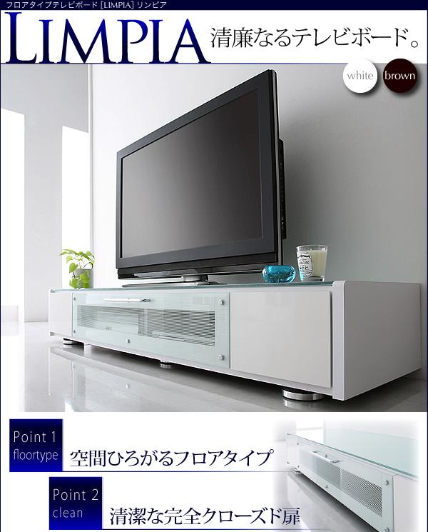 清廉なるテレビボード。フロアタイプテレビボード【LIMPIA】リンピア。空間ひろがるフロアタイプ。清潔な完全クローズド扉