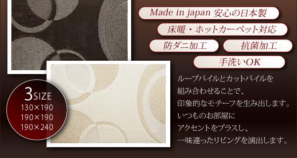 防ダニ加工、抗菌加工、手洗いOK、床暖・ホットカーペット対応、Made in japan 安心の日本製