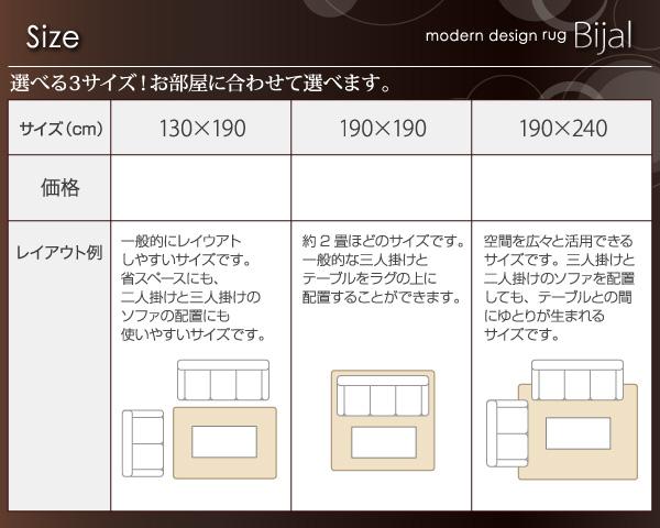 選べる3サイズ、130×190、190×190、190×240
