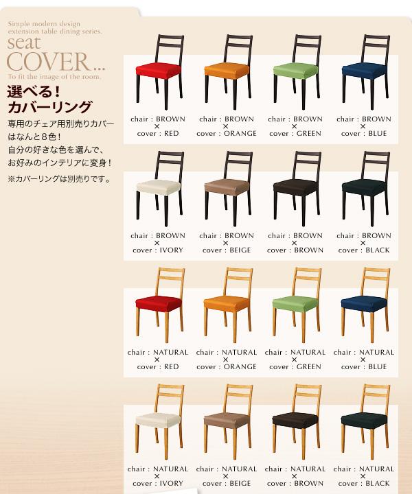 伸長式ダイニングテーブル5点セット【Eagle】イーグル 8カラーのチェアカバー