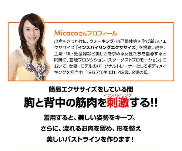 Micaco(ミカコ) インスパイリングブラ3